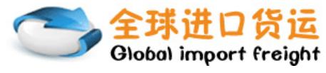 全球进口货运-提供从全球快递空运进口物品运输到中国